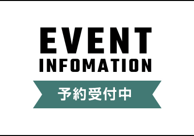 EVENT INFOMATION 予約受付中